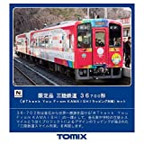 TOMIX Nゲージ 限定 三陸鉄道36-700形 #Thank You From KAMAISHIラッピング列車 セット 2両 97924 鉄道模型 ディーゼルカー