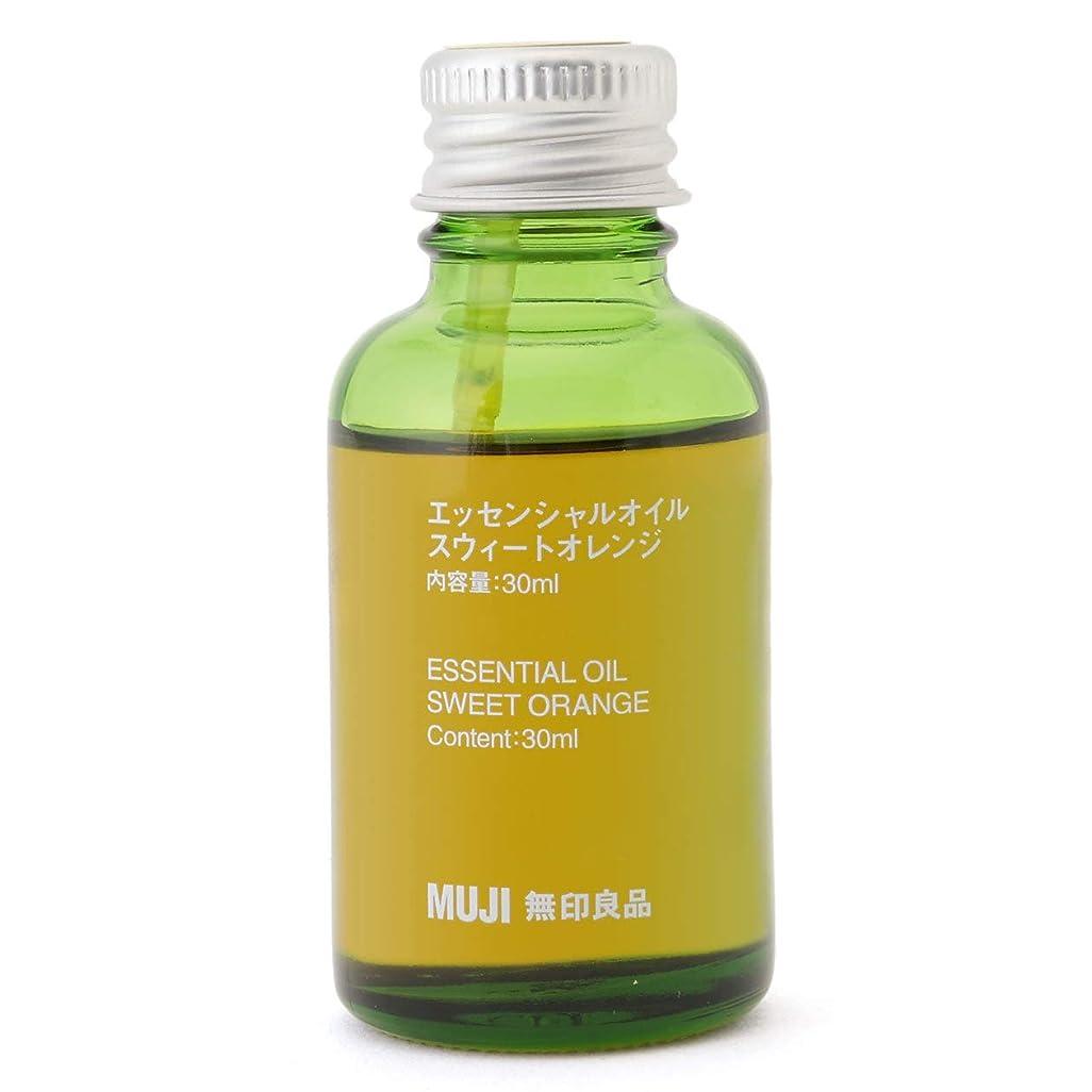 ハチマリナー感心する【無印良品】エッセンシャルオイル30ml(スウィートオレンジ)