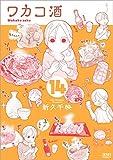 ワカコ酒 コミック 1-14巻セット
