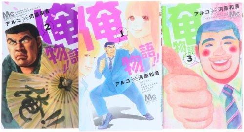 俺物語!! コミック 1-3巻セット (マーガレットコミックス)