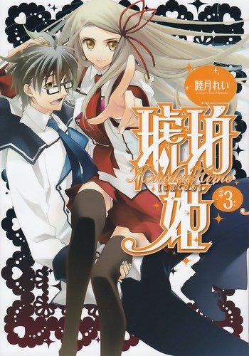 琥珀姫 3 (電撃コミックス)