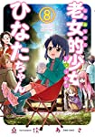 老女的少女ひなたちゃん (8) (ゼノンコミックス)