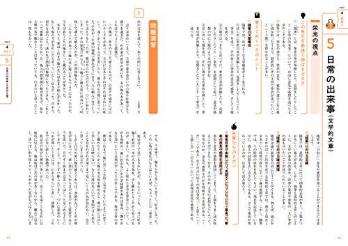高校入試対策問題集合格への最短完成国語
