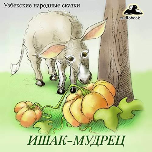 Ишак- мудрец [The Donkey Sage] audiobook cover art