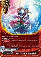 バディファイト S-BT05/0022 ドラゴホワイト 五角の聖光 (レア) 神VS王!!竜神超決戦!!