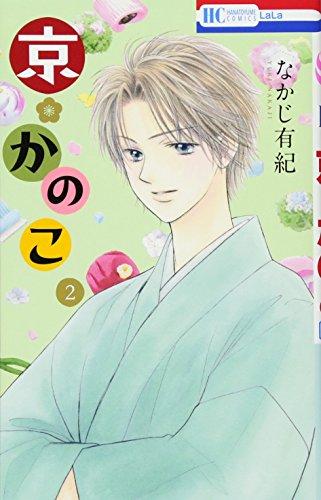 京・かのこ 2 (花とゆめCOMICS)