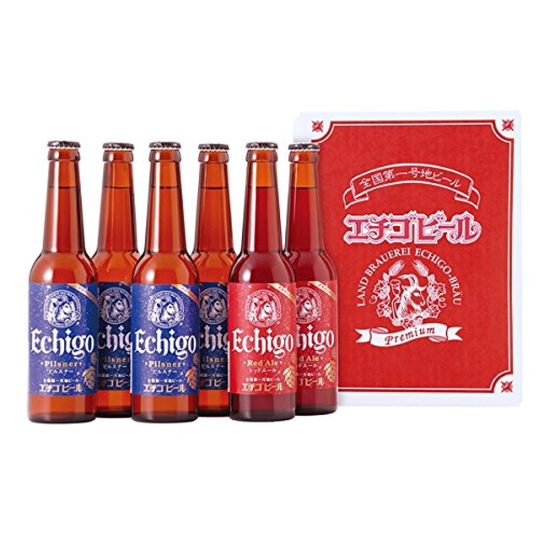 松満足できる解放エチゴビール ボトルギフト 6本入
