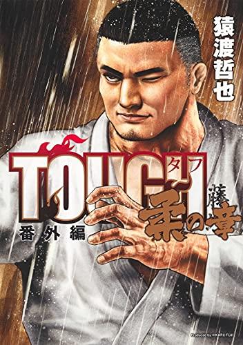 TOUGH 番外編 柔の章 _0