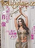 Belly dance JAPAN (ベリーダンスジャパン) Vol.51 (おんなを磨く、女...