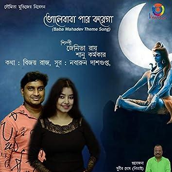 Bholebaba Paar Karega - Single