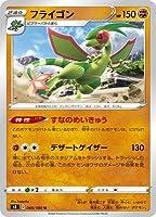 ポケモンカードゲーム PK-S3-046 フライゴン U