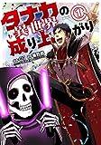 タナカの異世界成り上がり 1 (バンブー・コミックス)