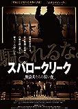 スパロークリーク 野良犬たちの長い夜[DVD]