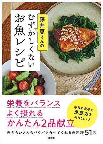 藤井恵さんのむずかしくないお魚レシピ (講談社のお料理BOOK)