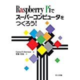 Raspberry Piでスーパーコンピュータをつくろう!