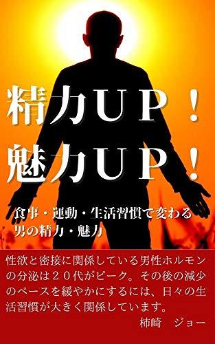 精力UP!魅力UP!: 食事・運動・生活習慣で変わる男の精力・魅力