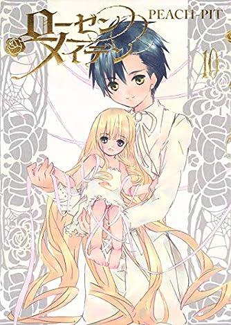 ローゼンメイデン 10 (ヤングジャンプコミックス)