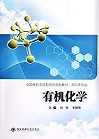 有机化学(全国医药类高职高专规划教材.药品类专业)