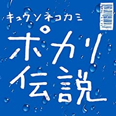 キュウソネコカミ「ポカリ伝説」の歌詞を収録したCDジャケット画像