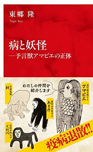 病と妖怪 ―予言獣アマビエの正体 (インターナショナル新書)