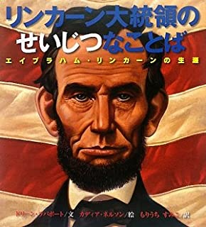 Abe's Honest Words: The Life Of Abraham Lincoln (Japanese Edition)