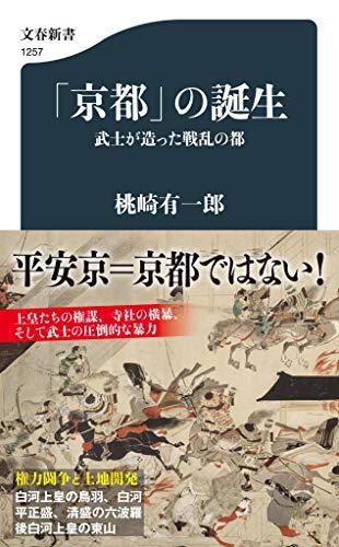 「京都」の誕生 武士が造った戦乱の都 (文春新書)
