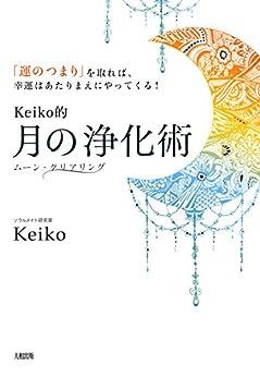 [Keiko]の「運のつまり」を取れば、幸運はあたりまえにやってくる! Keiko的 月の浄化術 (大和出版)