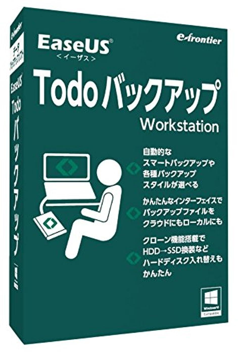 下位主張する実験的イーフロンティア EaseUS Todo バックアップ Workstation 1PC版