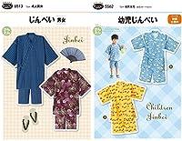 型紙 パターン  じんべい親子ペアセット(おとなと幼児) 6513・5562 サン・プランニング