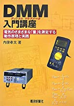 "Practice and principle of operation to measure the electricity various ""amount"" - DMM (digital multimeter) introductory course (2007) ISBN: 488554937X [Japanese Import]"