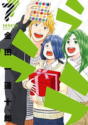 ラララ 7巻 (デジタル版ヤングガンガンコミックス)