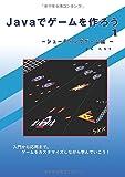 Javaでゲームを作ろう① - シューティングゲーム編 - - シューティングゲーム編 (MyISBN - デザインエッグ社)