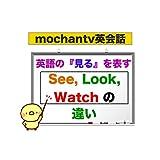 英語の見るを表すSee,Look Watchの違い