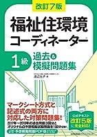 51t8h3uwFSL. SL200  - 福祉住環境コーディネーター検定