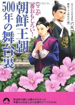 ここが一番おもしろい! 朝鮮王朝500年の舞台裏 (青春文庫)