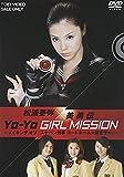 松浦亜弥×美勇伝 YO-YO GIRL MISSION ~メイキングオブ『スケバン刑...[DVD]