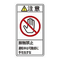 緑十字 PL警告表示ラベル PL-236 (小) 注意 接触禁止 203236 (10枚1組)