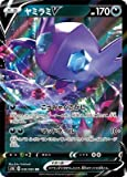 "ƒ|ƒPƒ'ƒ"" Pokemon Card Game PK-S1H-036 Sableye V RR"