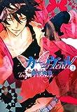 カーニヴァル: 2 (ZERO-SUMコミックス)