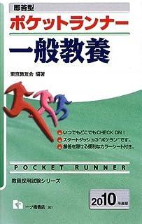 即答型ポケットランナー 一般教養〈2010年度版〉 (教員採用試験シリーズ) (教員採用試験シリーズ)