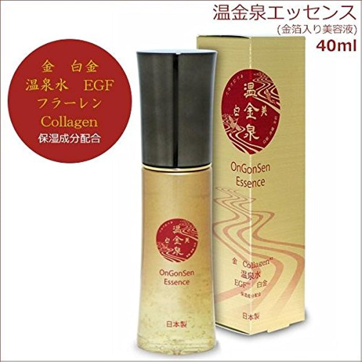 日本製 HiROSOPHY ヒロソフィー 温金泉(オンゴンセン)エッセンス (金箔入り美容液) 40ml
