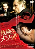 危険なメソッド[DVD]