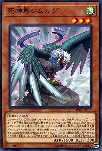 遊戯王カード 死神鳥シムルグ(ノーマル) ライジング・ランペイジ(RIRA) | 効果モンスター 風属性 鳥獣族 ノーマル