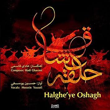 Halghe-ye Oshagh