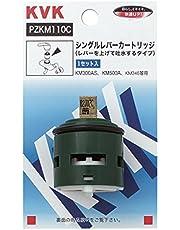 KVK シングルレバーカートリッジ(上げ吐水用) PZKM110C