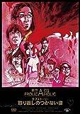 東京03 FROLIC A HOLIC ラブストーリー「取り返しのつかない姿」[DVD]
