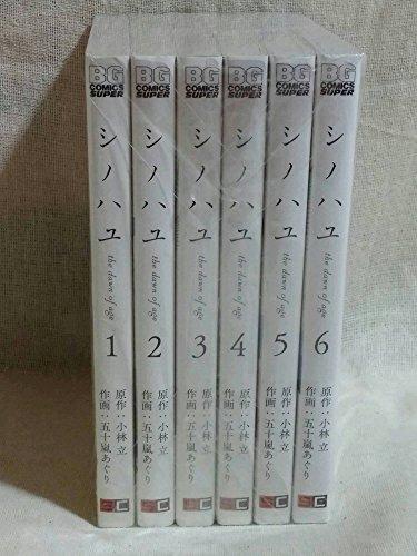 シノハユ コミック 1-6巻セット (ビッグガンガンコミックススーパー)