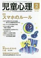 児童心理 2019年 02 月号 [雑誌]