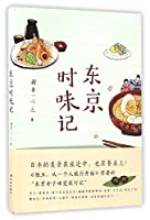 Tokyo Flavors (Chinese Edition)