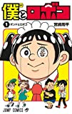 僕とロボコ 1 (ジャンプコミックス)